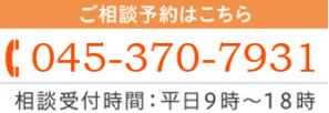 045-370-7931 相談受付時間:平日9:00〜18:00